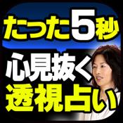 Androidアプリ「たった5秒で激当たり【透視占い】心読みヒーラー優希」のアイコン