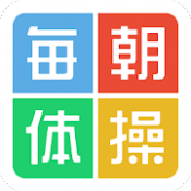 Androidアプリ「毎朝体操」のアイコン