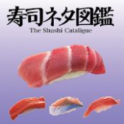 Androidアプリ「寿司ネタ図鑑(小学館) 」のアイコン