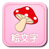 Androidアプリ「絵文字入力(Unicode6 Emoji)~無料えもじ」のアイコン