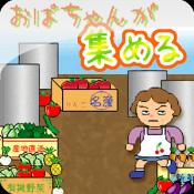 Androidアプリ「おばちゃんが集める」のアイコン