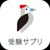 Androidアプリ「受験サプリ - 無料の暗記カードでセンター試験対策」のアイコン