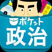 Androidアプリ「ポケット政治 - ネット選挙まとめ」のアイコン