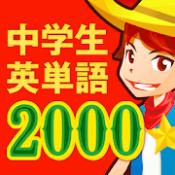 Androidアプリ「中学生の英単語2000(無料!中学英語勉強アプリ)」のアイコン