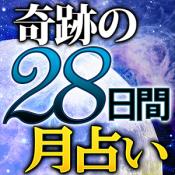 Androidアプリ「【奇跡の月占い】女優も的中に涙!「ルナフェーズ占術」」のアイコン