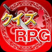 Androidアプリ「クイズRPG」のアイコン