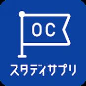 Androidアプリ「スタディサプリ オープンキャンパス - 大学・専門学校情報」のアイコン