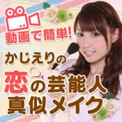 Androidアプリ「かじえりの恋の芸能人真似メイク」のアイコン