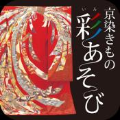 Androidアプリ「京染きもの 彩あそび」のアイコン