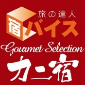Androidアプリ「宿バイス カニ宿 Gourmet Selection1」のアイコン