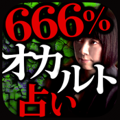 Androidアプリ「666%オカルト占い『隠秘魔術占』蓮見天翔」のアイコン