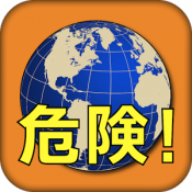 Androidアプリ「海外危険navi」のアイコン