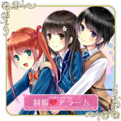 Androidアプリ「制服アラーム 女子高生ver.」のアイコン