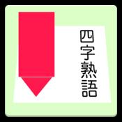 Androidアプリ「四字熟語ドリル」のアイコン