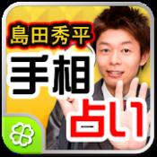 Androidアプリ「島田秀平手相占い」のアイコン