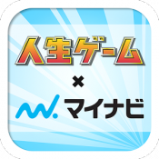 Androidアプリ「人生ゲーム×マイナビ」のアイコン
