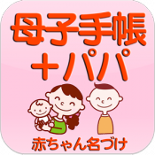 Androidアプリ「無料 母子手帳+パパ ~産婦人科医 池川明先生監修~」のアイコン