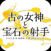 Androidアプリ「古の女神と宝石の射手」のアイコン