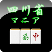 Androidアプリ「四川省マニア」のアイコン