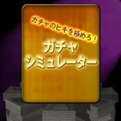 Androidアプリ「ガチャシミュレーションアプリ ガチャのヒキを極めろ!」のアイコン