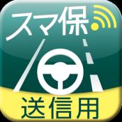 Androidアプリ「スマ保『運転力』診断結果送信」のアイコン