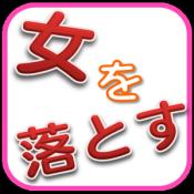 Androidアプリ「女を落とすモテフレーズ 〜女性の胸キュンフレーズを大公開!〜」のアイコン