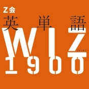 Androidアプリ「Z会 英単語WIZ(ウィズ)for Android」のアイコン