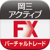 Androidアプリ「岡三アクティブFX バーチャルトレードfor Android」のアイコン
