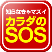 Androidアプリ「知らなきゃマズイ!顔でわかるカラダのSOS」のアイコン