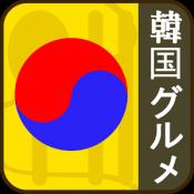 Androidアプリ「日本人におススメする韓国の観光グルメ」のアイコン