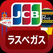 Androidアプリ「JCBラスベガスガイド」のアイコン