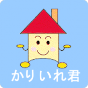 Androidアプリ「住宅ローンソフトかりいれ君」のアイコン