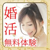 Androidアプリ「婚活無料体験診断ナビ」のアイコン