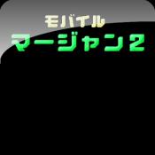 Androidアプリ「モバイル麻雀2」のアイコン