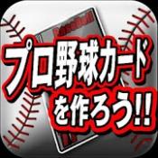 Androidアプリ「プロ野球カードを作ろう!」のアイコン