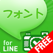Androidアプリ「フォント for LINE」のアイコン