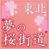 Androidアプリ「東北・夢の桜街道」のアイコン