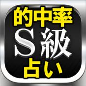 Androidアプリ「【的中率S級占い】超当たる「曼荼羅占い」千葉真鈴」のアイコン
