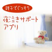Androidアプリ「親子でぐっすり 夜泣きサポートアプリ」のアイコン