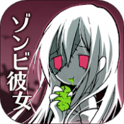 Androidアプリ「ゾンビ彼女」のアイコン