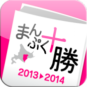 Androidアプリ「まんぷく十勝2013-2014 with」のアイコン