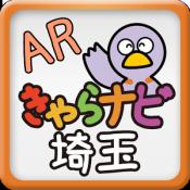 Androidアプリ「きゃらナビ埼玉 AR」のアイコン