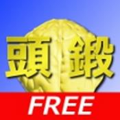 Androidアプリ「頭鍛 -ず〜たん- FREE」のアイコン