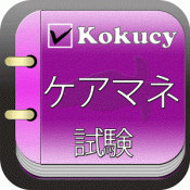 Androidアプリ「kokucyケアマネ試験Android」のアイコン