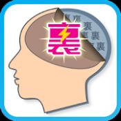 Androidアプリ「裏脳内メーカー - あなたの裏側を診断します」のアイコン