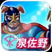Androidアプリ「泉佐野まち処」のアイコン