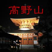Androidアプリ「高野山旅じまん」のアイコン