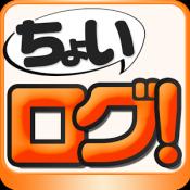 Androidアプリ「ちょいログ!」のアイコン