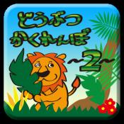 Androidアプリ「どうぶつかくれんぼ2【知育/幼児教育】」のアイコン