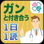 Androidアプリ「ガンと付き合う30のレッスン-メンタルケアから再発予防まで-」のアイコン